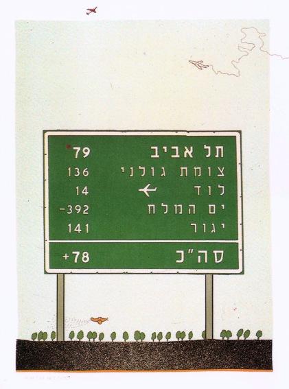 שלט 1985