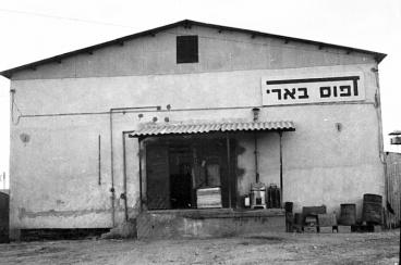 בנין דפוס בארי 1960