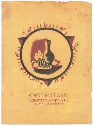 הגדה בארי שער אחורי 1951