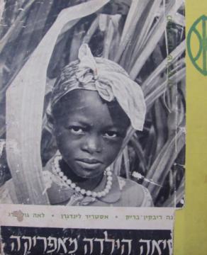 סיאה הילדה מאפריקה