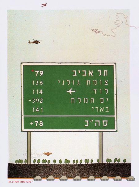 שלט_דרכים_1985-2014